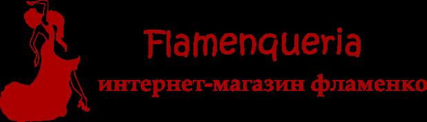 Flamenqueria